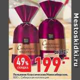 Окей супермаркет Акции - Пельмени Классические/Новосибирские,   Сибирская коллекция