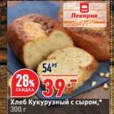Окей супермаркет Акции - Хлеб Кукурузный с сыром