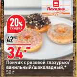 Скидка: Пончик с розовой глазурью/ ванильный/шоколадный