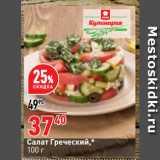 Окей супермаркет Акции - Салат Греческий