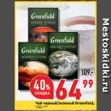 Окей супермаркет Акции - Чай черный/зеленый Greenfield