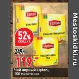 Окей супермаркет Акции - Чай черный Lipton