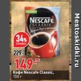 Окей супермаркет Акции - Кофе Nescafe Classic