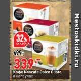 Окей супермаркет Акции - Кофе Nescafe Dolce Gusto