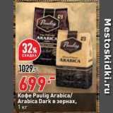 Окей супермаркет Акции - Кофе Paulig Arabica/ Arabica Dark в зернах