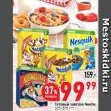 Окей супермаркет Акции - Готовый завтрак Nestle
