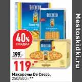 Окей супермаркет Акции - Макароны De Cecco