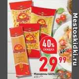 Окей супермаркет Акции - Макароны Шебекинские