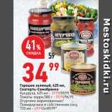 Окей супермаркет Акции - Горошек зеленый,   Скатерть-Самобранка