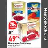 Окей супермаркет Акции - Помидоры Gustodoro