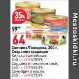 Магазин:Окей супермаркет,Скидка:Свинина/Говядина,   Сохраним традиции