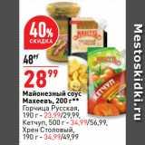 Магазин:Окей супермаркет,Скидка:Майонезный соус Махеевъ