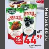Магазин:Окей супермаркет,Скидка:Джем Махеевъ