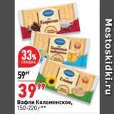 Окей супермаркет Акции - Вафли Коломенское