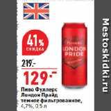Скидка: Пиво Фуллерс Лондон Прайд темное фильтрованное, 4,7%