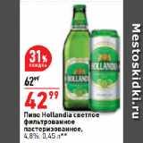 Скидка: Пиво Hollandia светлое фильтрованное пастеризованное, 4,8%