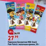 Скидка: Пирожное бисквитное Milk Snack Paw Patrol с молочным кремом