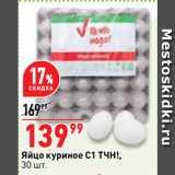 Скидка: Яйцо куриное С1 ТЧН!