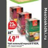 Окей супермаркет Акции - Чай зеленый/черный О'КЕЙ