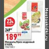 Окей супермаркет Акции - Миндаль/Орех кедровый О'КЕЙ
