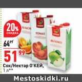 Окей супермаркет Акции - Сок/Нектар О'КЕЙ