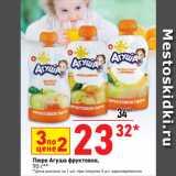 Окей супермаркет Акции - Пюре Агуша фруктовое