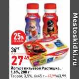 Окей супермаркет Акции - Йогурт питьевой Растишка, 1,6%