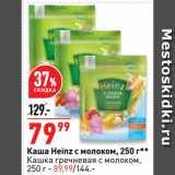 Окей супермаркет Акции - Каша Heinz с молоком