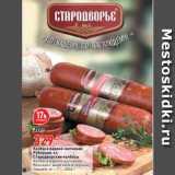 Окей супермаркет Акции - Колбаса варено-копченая Рубленая,  Стародворские колбасы