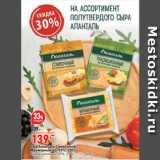 Скидка: Сыр Аланталь Сливочный/ Мраморный, 45-50%