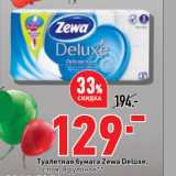 Скидка: Туалетная бумага Zewa Deluxе
