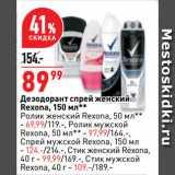 Магазин:Окей супермаркет,Скидка:Дезодорант спрей женский Rexona