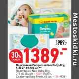 Магазин:Окей супермаркет,Скидка:Подгузники Pampers Active Baby-Dry