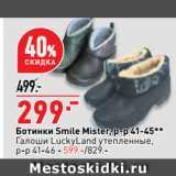 Окей супермаркет Акции - Ботинки Smile Mister, р-р 41-45