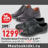 Окей супермаркет Акции - Полуботинки Firemark, р-р 40