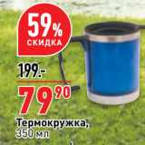 Термокружка, 350 мл, Количество: 1 шт