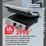 Окей супермаркет Акции - Электрогриль POLARIS PGP 0702