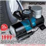 Окей супермаркет Акции - Компрессор автомобильный Hyundai HY 1645