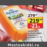 Да! Акции - Сыр Мастер Алтайский сыродел Фермерская коллекция, 50%, 300 г