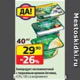 Да! Акции - Биопродукт кисломолочный с творожным кремом Активиа, 4,5%, 130 г, в ассортименте