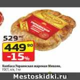 Скидка: Колбаса Украинская жареная Микоян, ГОСТ, п/к, 1 кг
