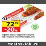 Скидка: Тефтели мясные с гречневой кашей под овощным соусом Сытоедов, 350 г