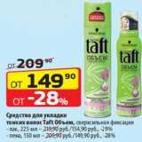 Магазин:Да!,Скидка:Средство для укладки тонких волос Taft Объем, сверхсильная фиксация