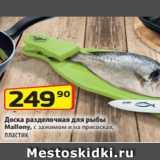 Скидка: Доска разделочная для рыбы Mallony, с зажимом и на присосках, пластик