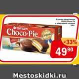 Скидка: Изделия кондитерское Orion Choco Pie