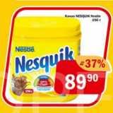 Скидка: Какао Nesquik Nestle