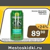 Скидка: Напиток Gin & Tonic 7.2%