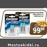 Скидка: Батарейки Energizer Maximum LR03/AAA 2 шт, LRO6/AA 2 шт