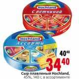 Магазин:Окей,Скидка:Сыр плавленый Hochland
