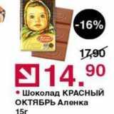 Магазин:Оливье,Скидка:Шоколад КРАСНЫЙ ОКТЯБРЬ